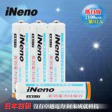 日本技研iNeno三號低自放2100mAh鎳氫充電電池12入