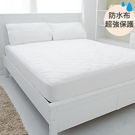 ~eyah宜雅~超防水舖綿QQ保潔墊~ 床包式 雙人加大
