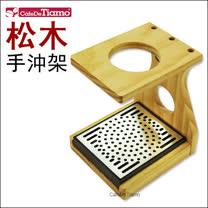 Tiamo 松木濾杯架-附滴水盤【原色】手沖架 (HK0093)