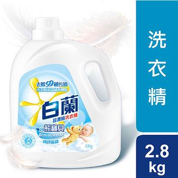 【洗衣精】白蘭 熊寶貝馨香精華純淨溫和洗衣精(2.8kg)