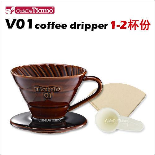 Tiamo V01 螺旋 陶瓷咖啡濾杯組~咖啡色~附濾紙.量匙 1~2杯份  HG5537