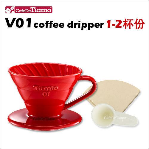Tiamo V01 螺旋 陶瓷咖啡濾杯組~紅色~附濾紙.量匙 1~2杯份  HG5537