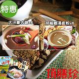 【頂膳珍】大汗蒙古鍋火鍋湯底粉6包組+胡椒雞湯底粉6包組
