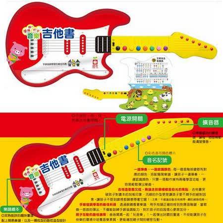 【幼福】手指按~按~按~音樂吉他書(厚紙書)