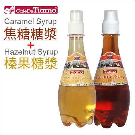 Tiamo 焦糖糖漿380ml+榛果糖漿380ml (HL0432+HL0433)