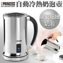 《PRINCESS》荷蘭公主自動冷熱奶泡壺(243000)