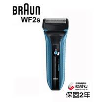 BRAUN Series WF WF2s 水感電鬍刀