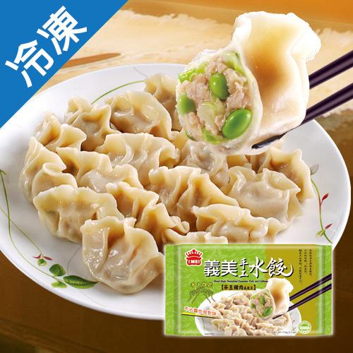 義美 水餃茶豆豬肉高麗菜774G