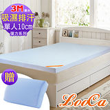 【送午安枕】LooCa吸濕排汗全平面10cm記憶床墊-單人(共三色)