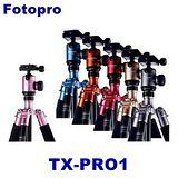 FOTOPRO TX-PRO1 彩色三腳架