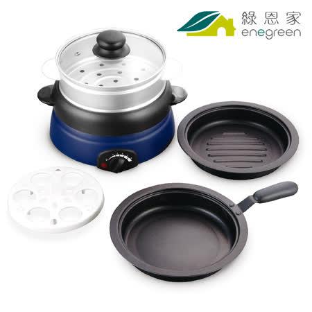 绿恩家enegreen日式五合一小巧电火锅(蓝)KHP-520T