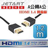 JetArt 捷藝 4.0mm 超細線徑 A公對A公 HDMI 1.4 傳輸線 1.2m (HDB1412AA)