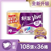 舒潔 VIVA速效<br/>廚房紙巾108張x36捲