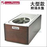 Tiamo 專業洗杯器渣桶附木盒(大型附滴水盤)櫻桃木色 (BC2411)