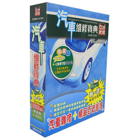 『亞洲軟體』汽車維修寶典專業百年版