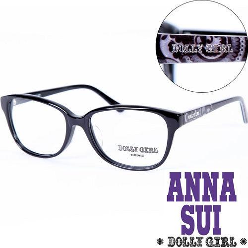 Anna Sui安娜蘇 Dolly Girl系列潮流平光眼鏡 日系復古印花圖騰款‧ 黑~D