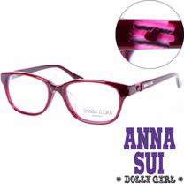Anna Sui安娜蘇日本Dolly Girl系列潮流平光眼鏡 暗紅彩紅鏤空愛心款‧五色【DG503-210】
