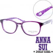 Anna Sui安娜蘇日本Dolly Girl系列潮流平光眼鏡 經典洋娃娃元素時尚深紫款‧五色【DG504-718】
