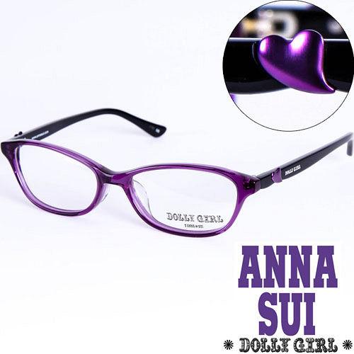 Anna Sui安娜蘇 Dolly Girl系列潮流平光眼鏡 日系浪漫紫羅蘭甜心夢幻少女款