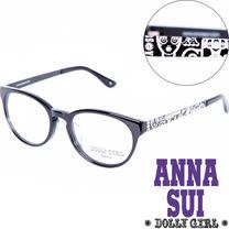 Anna Sui安娜蘇日本Dolly Girl系列時尚眼鏡潮框 Dolly Girl雷射精雕黑旋風款‧四色【DG501-001】