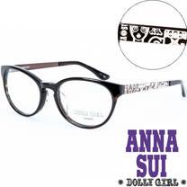 Anna Sui安娜蘇日本Dolly Girl系列時尚眼鏡潮框 Dolly Girl雷射酷炫圖騰‧琥珀色【DG501-101】
