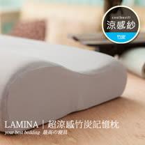 【LAMINA】超涼感竹炭記憶枕