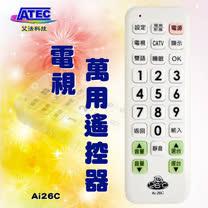 (26度C) 可站立式電視萬用遙控器 Ai-26C