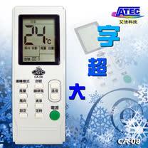 (26度C) 超大螢幕萬用冷氣遙控器 CA-08