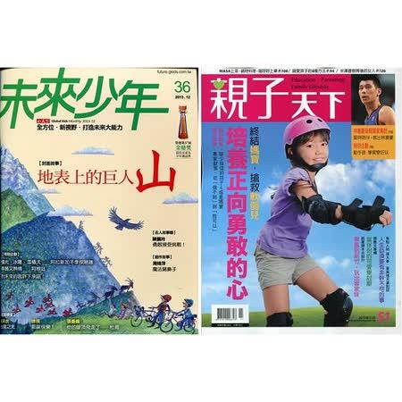 訂閱《親子天下》1年+《未來少年》1年