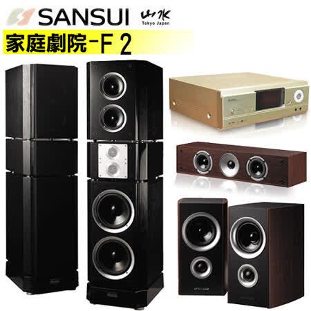 SANSUI日本山水王者之聲Hi-END家庭劇院組(F2系列)
