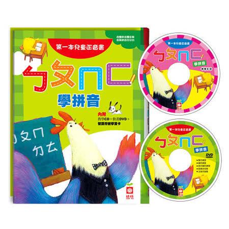 【幼福】ㄅㄆㄇㄈ學拼音_第一本兒童正音書(附DVD、CD)