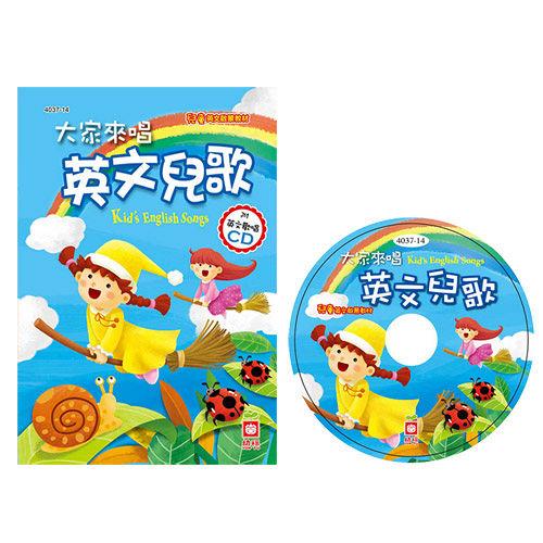 【幼福】大家來唱英文兒歌 彩色精裝書 CD