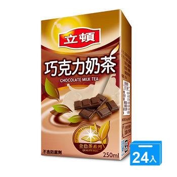 立頓巧克力奶茶250ml*24入/箱