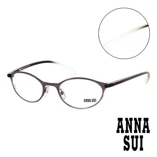 Anna Sui 安娜蘇 漸層金屬 平光眼鏡 紫  AS03702