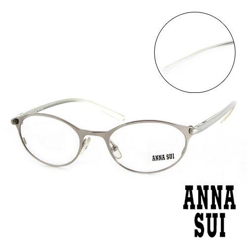 Anna Sui 安娜蘇 漸層金屬 平光眼鏡 銀  AS03704