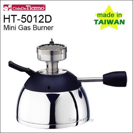 Tiamo HT-5012D 迷你瓦斯爐附充氣座 (陶瓷爐頭) 登山爐 (HG5827)