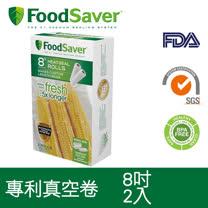 FoodSaver真空卷2入裝(8吋)