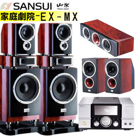 SANSUI日本山水 光輝年代Hi-END家庭劇院組(EX-MX系列)