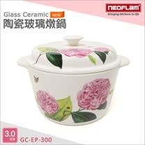 韓國NEOFLAM 陶瓷玻璃燉鍋-3公升(GC-EP-300)