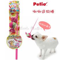 日本petio 啾啾發聲逗狗棒/寵物互動玩具 可當逗貓棒 糖果款