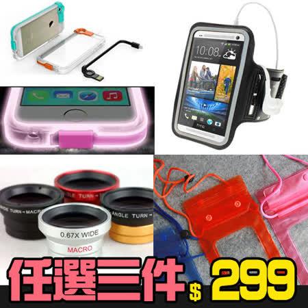 【PS Mall】超夯手機週邊商品★任選3件$299★