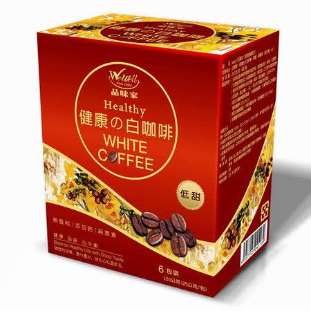 【WeWell】品味家健康の白咖啡-低甜(4盒組共24小包)