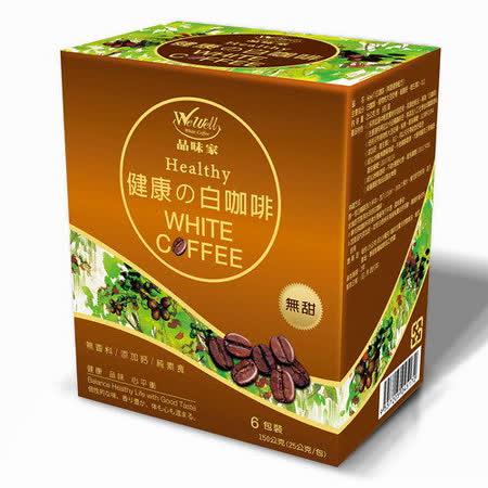 【WeWell】品味家健康の白咖啡-無糖(4盒組共24小包)