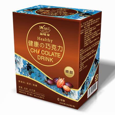 【WeWell】品味家健康巧克力(4盒共24小包)
