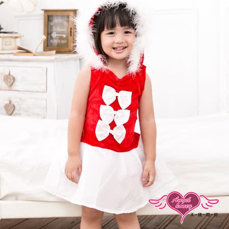 【小童角色館-天使霓裳】甜蜜童話 聖誕童裝 耶誕服舞會 小朋友角色服(紅)