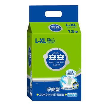安安成人紙尿褲-淨爽型L-XL號12+1片
