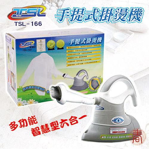 《新潮流》六合一手提式多  TSL-166 掛燙機 熨燙除皺 殺菌消毒 清潔除塵 熨斗『