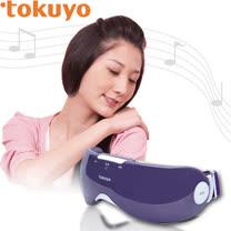 tokuyo FUN睛鬆眼部按摩器 TS-171AA(紫羅蘭)