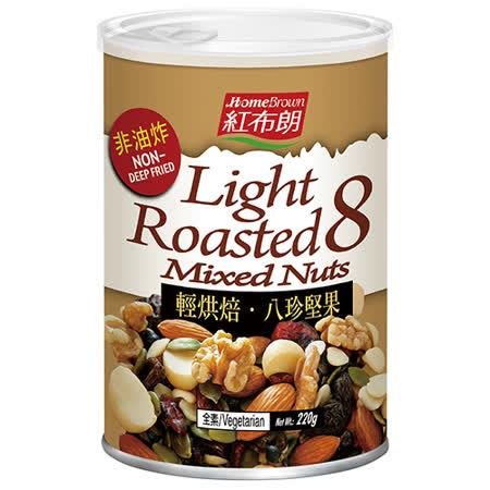 《紅布朗》輕烘焙‧八珍堅果(220g/罐)
