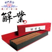 玄門香堂《 解業香》純漢方中藥精製立香(一尺三)--半斤裝